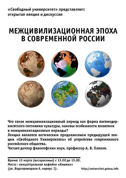 Афиша Свободный Университет Павлов