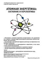 за атомную энергетику аргументы как лучший